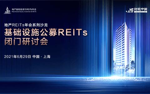 基础设施公募REITs闭门研讨会