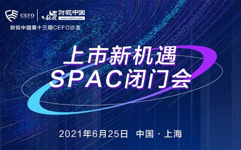 上市新机遇——SPAC闭门会