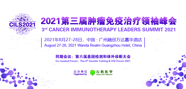 2021第三届肿瘤免疫治疗领袖峰会