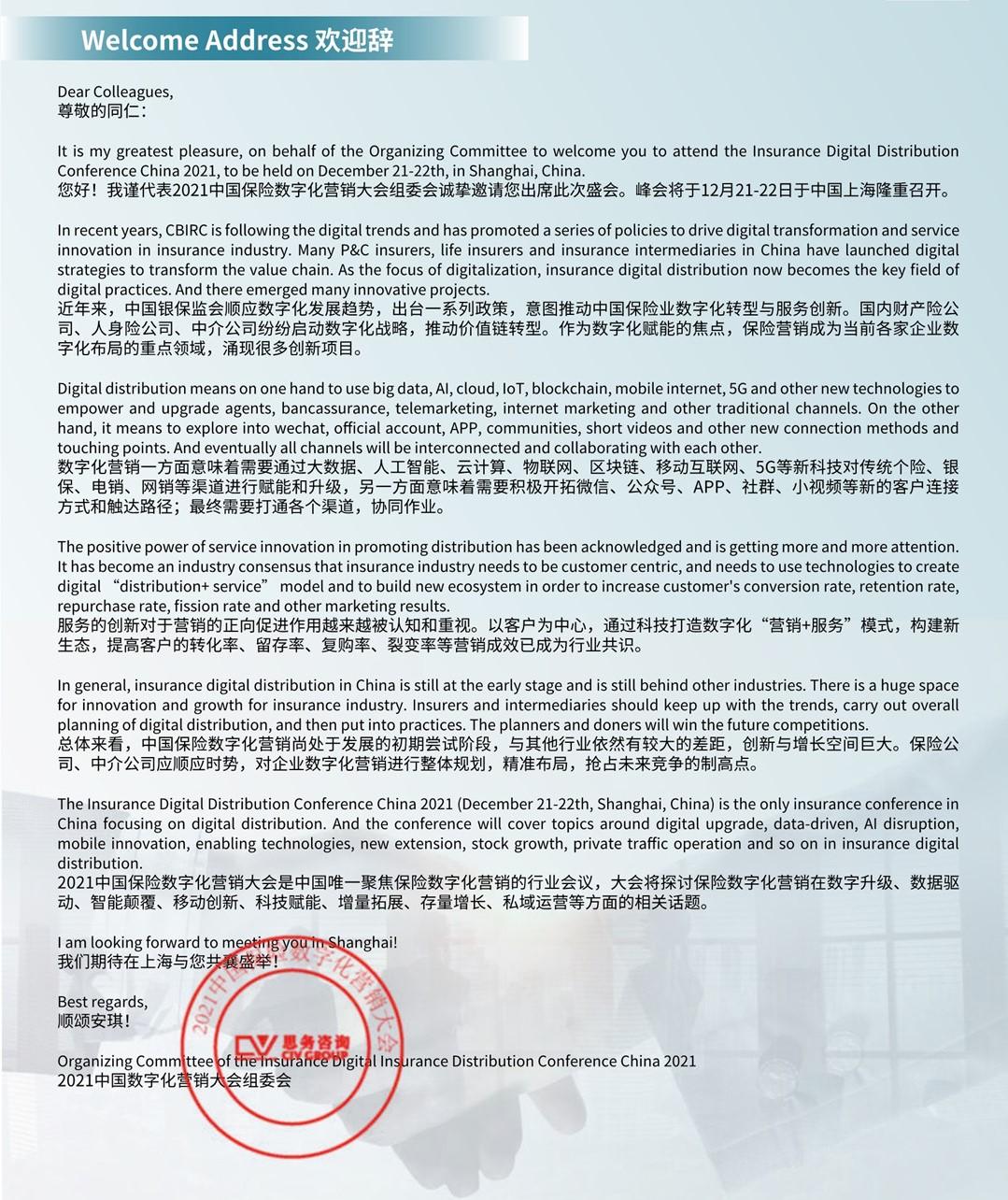 2021中國保險數字化營銷大會