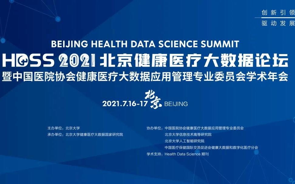 第三届北京健康医疗大数据论坛