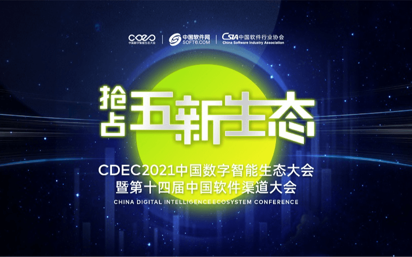 第十四届中国软件渠道大会-成都站