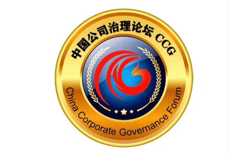 第十五届中国公司治理高峰论坛暨中国经济高质量发展峰会