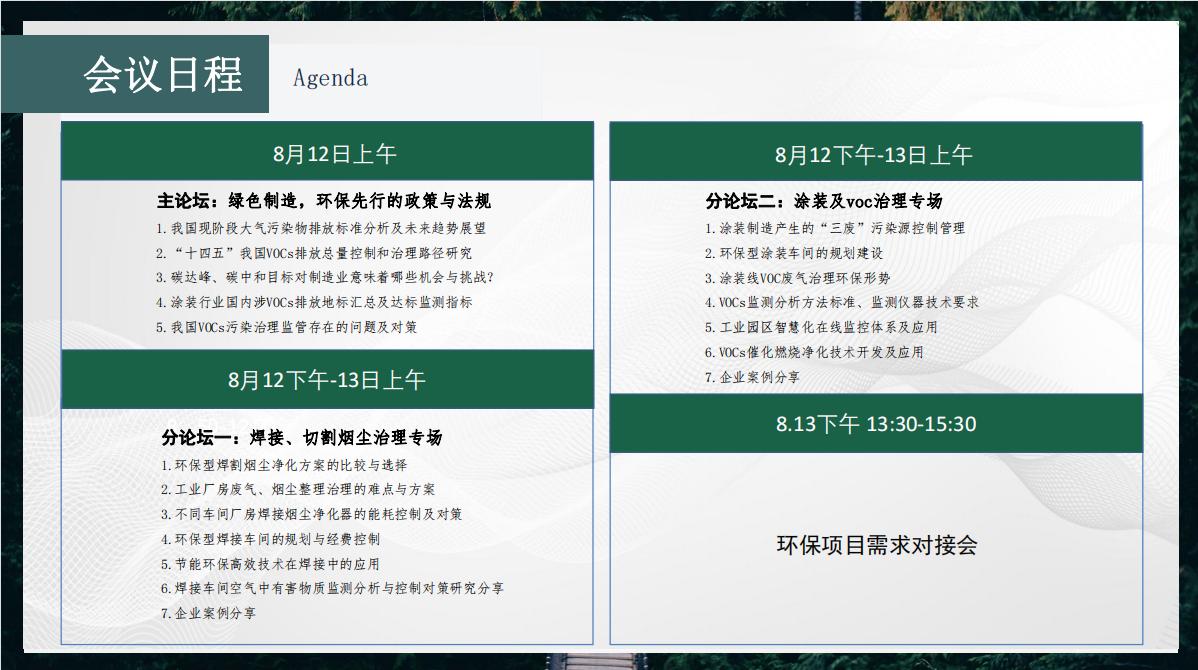 CMES2021 中國高端制造業焊接切割與涂裝環保峰會