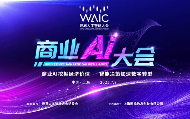 2021世界人工智能大会国内分论坛-商业AI大会