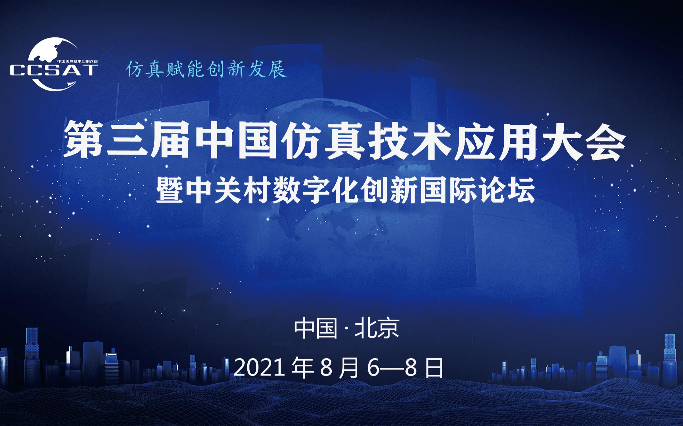 第三届仿真技术应用大会暨中关村数字化创新国际论坛
