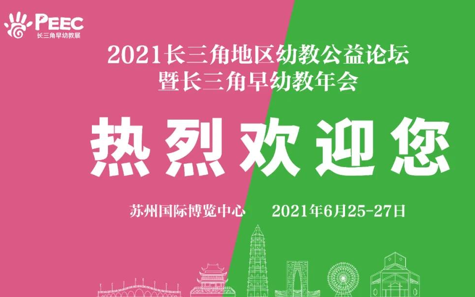 2021长三角地区幼教公益论坛暨长三角早幼教年会