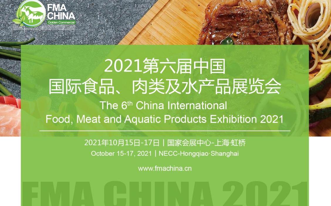 FMA CHINA 2021第六届中国国际食品、肉类及水产品展览会暨第六届国际进出口食品政策与法律法规交流会