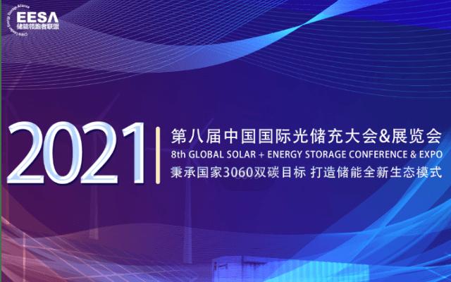 2021年第八届中国国际光储充大会& 展览会