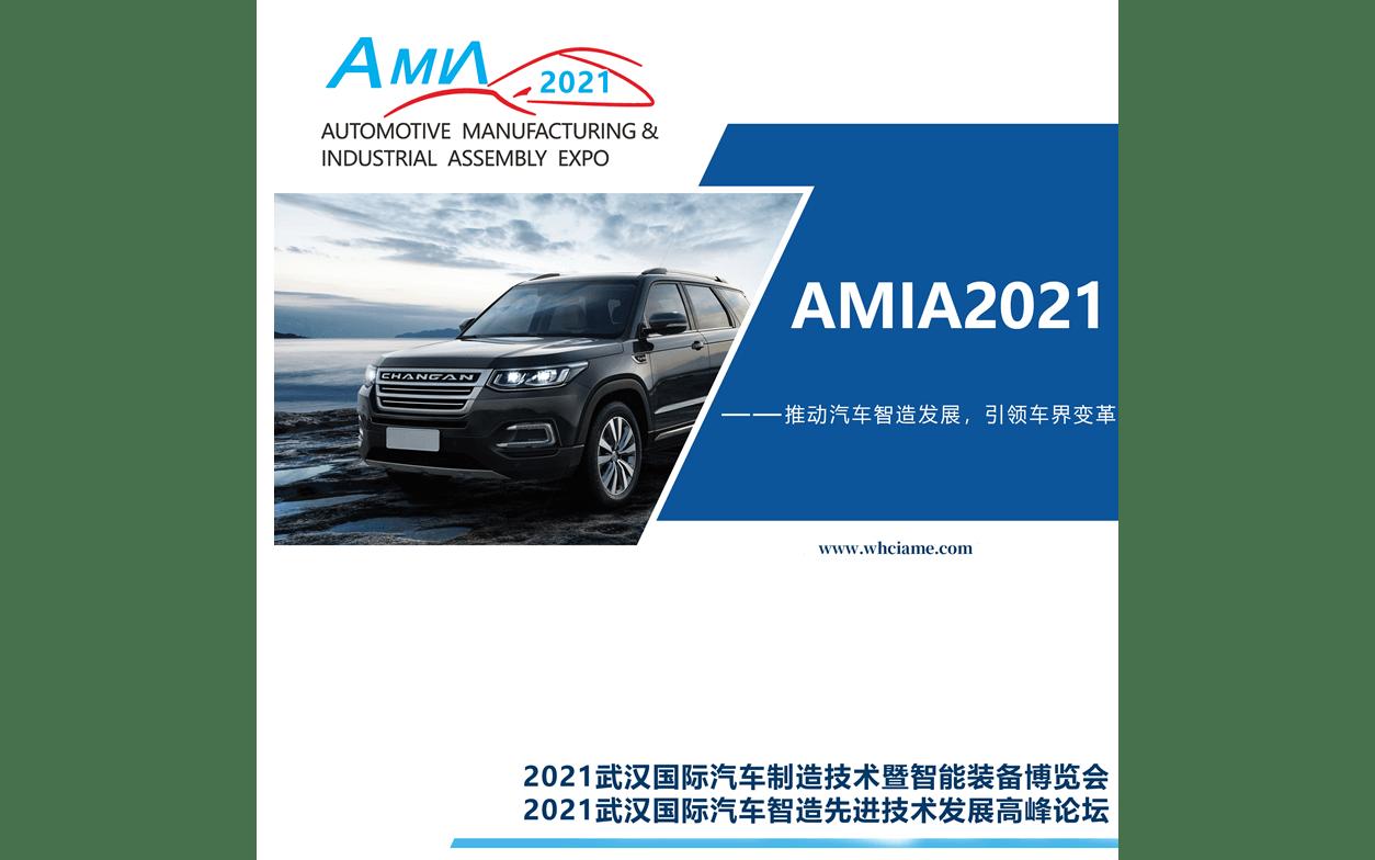 2021武汉国际汽车智造先进技术发展高峰论坛