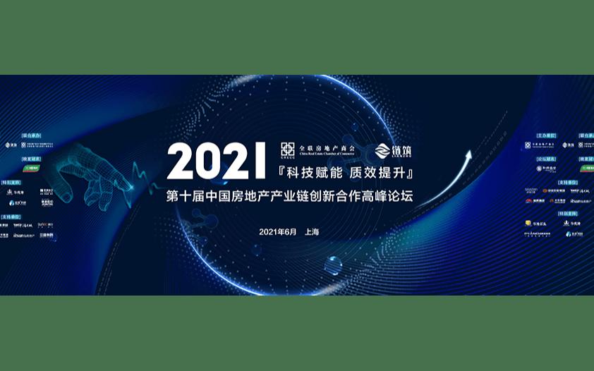 第十届中国房地产产业链创新合作高峰论坛(华东站)