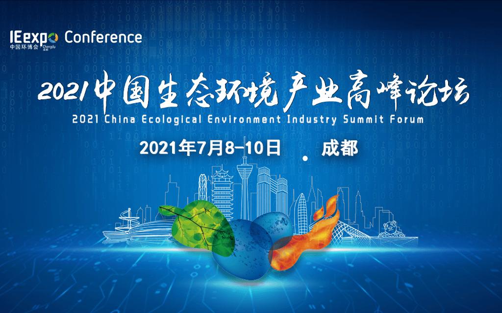 2021中国生态环境产业高峰论坛 及同期分论坛