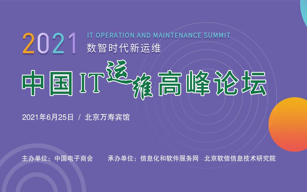 2021中国IT运维高峰论坛