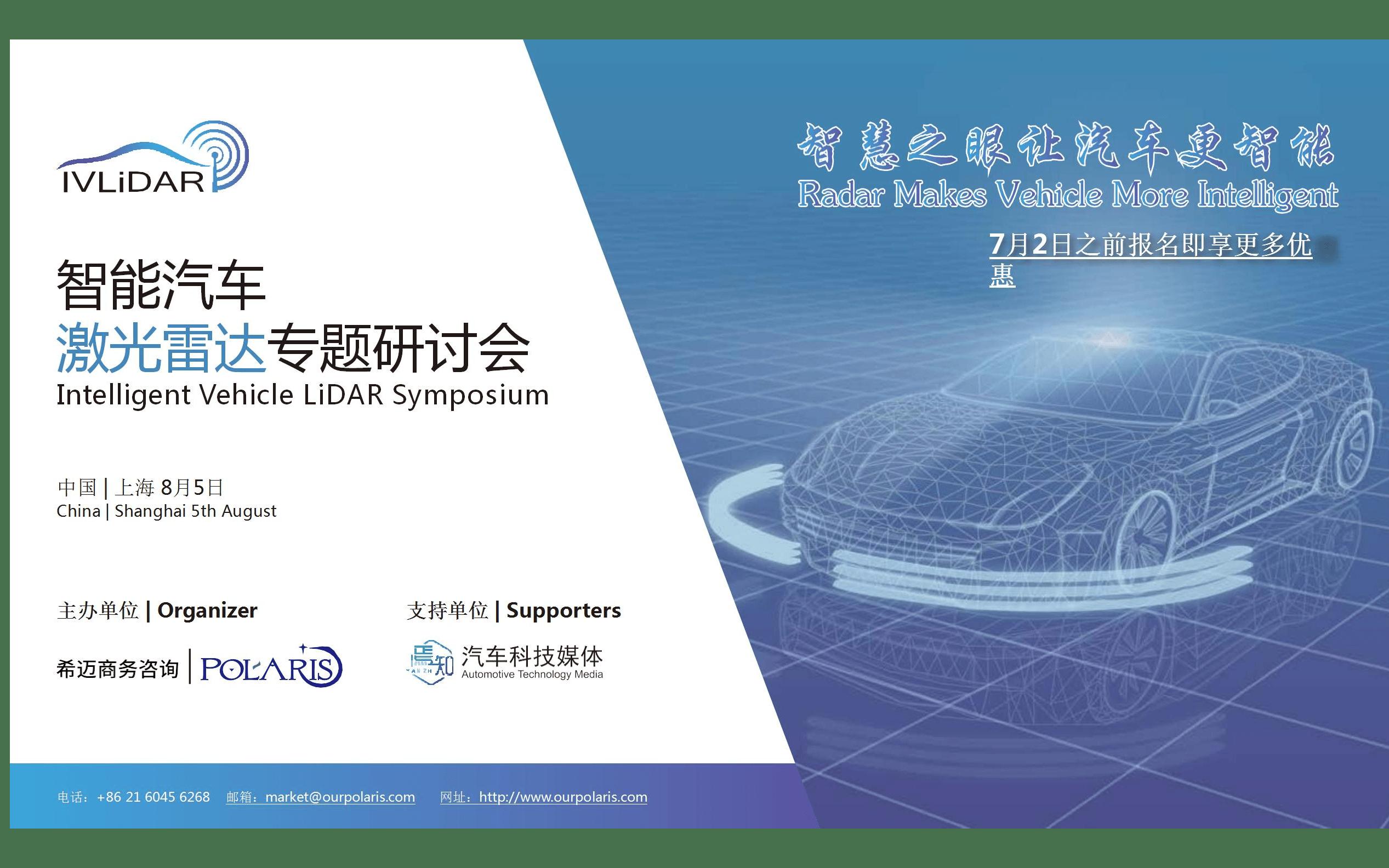 智能汽车激光雷达专题研讨会