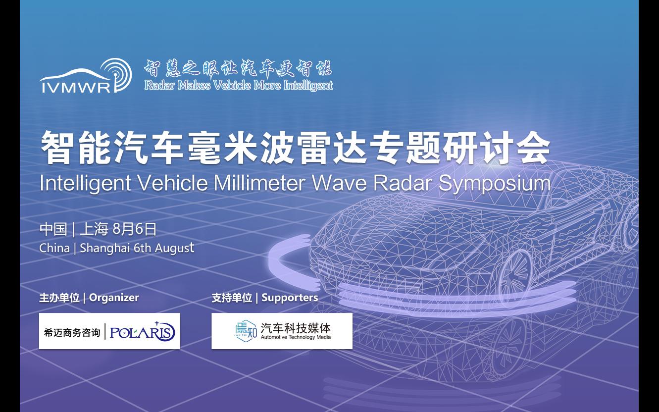 智能汽车毫米波雷达专题研讨会