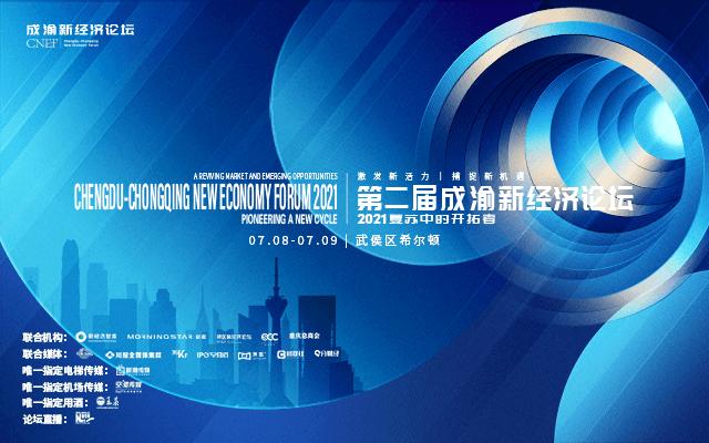 2021复苏中的开拓者·成渝新经济论坛