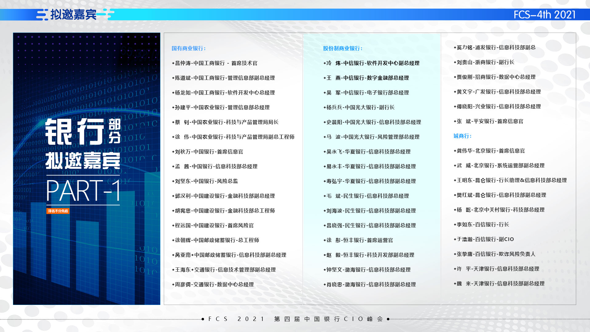 FCS 2021第四届中国银行CIO峰会(华北)