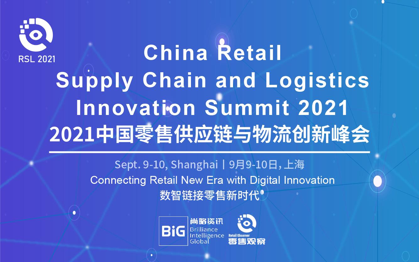 2021中国零售供应链与物流创新峰会