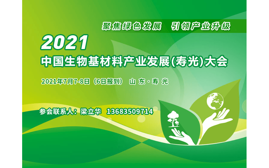 2021中国生物基材料产业发展(寿光)大会