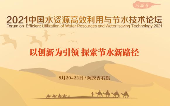 2021(第五届)中国水资源高效利用与节水技术论坛