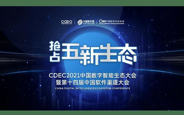 CDEC2021中国数字智能生态大会暨第十四届中国软件渠道大会-南京站