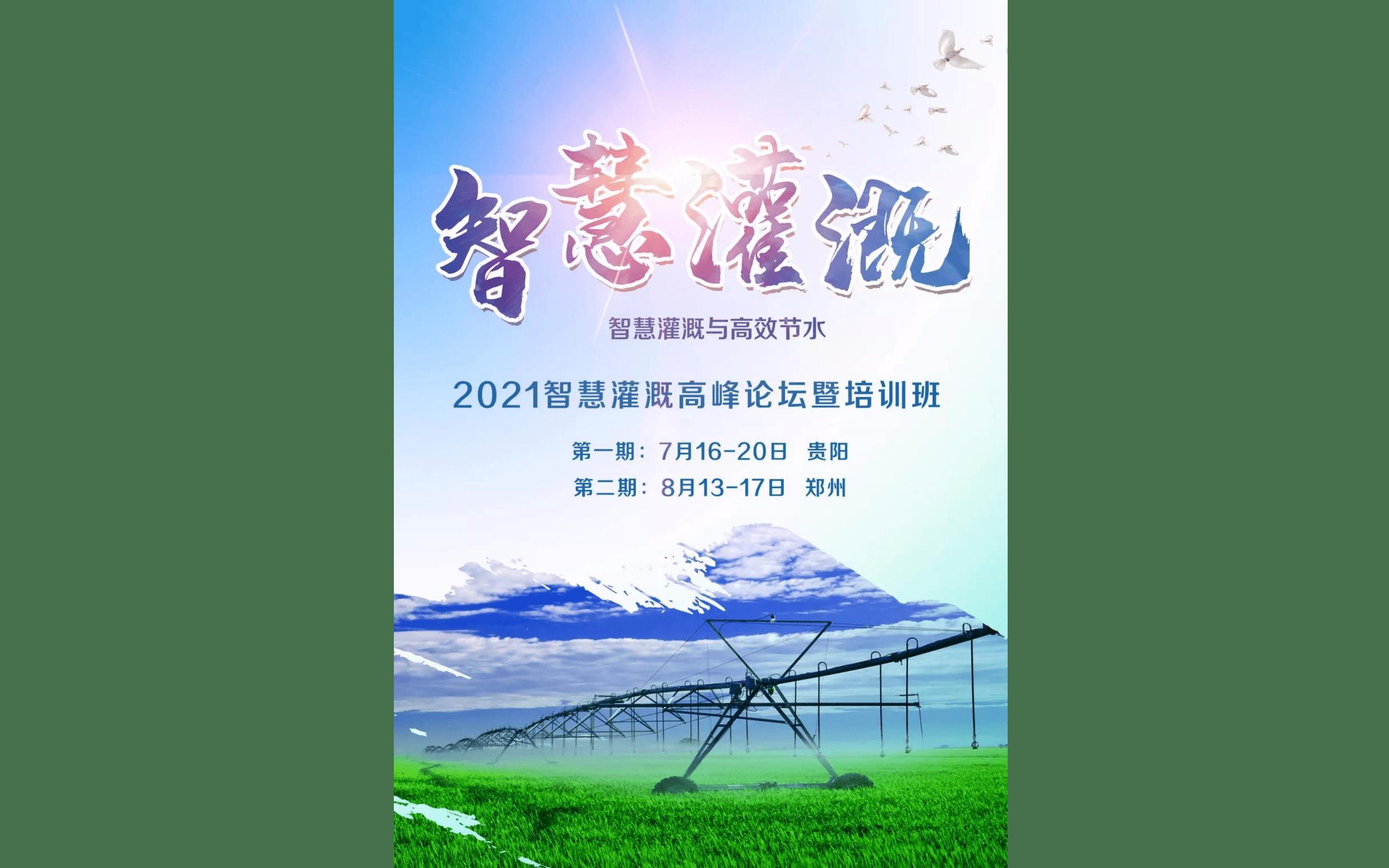 2021智慧灌溉高峰论坛