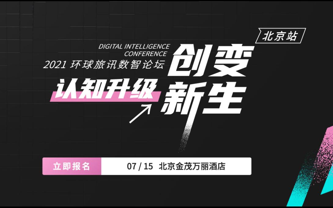 2021环球旅讯数智论坛 -北京站