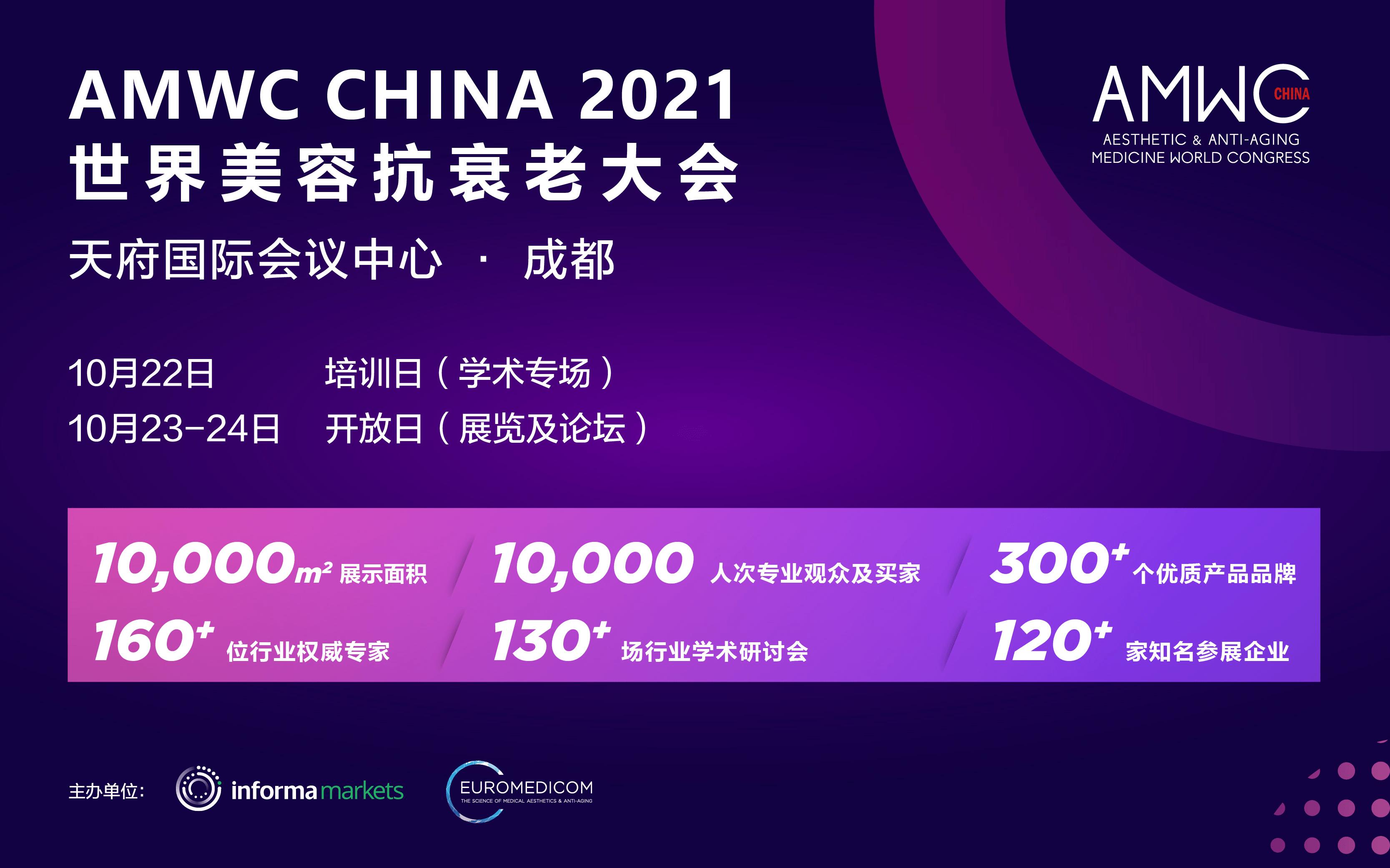 AMWC CHINA 2021 世界美容抗衰老大会