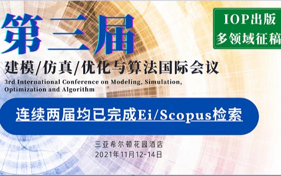 第三届建模、仿真、优化和算法国际会议 (ICMSOA 2021)