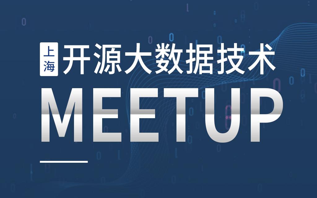 上海开源大数据技术Meetup