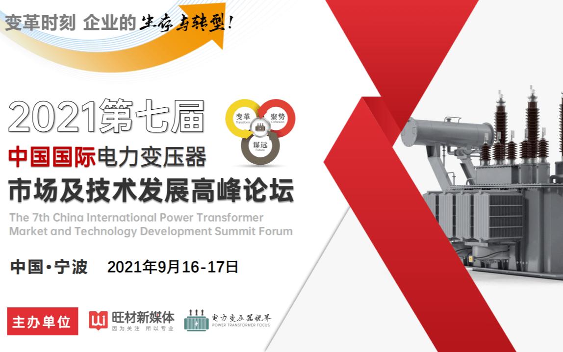 第七届中国国际电力变压器市场及技术发展高峰论坛