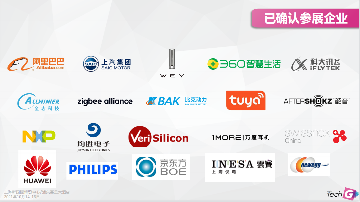 CES2021消费电子展 上海国际消费电子技术展(Tech G)