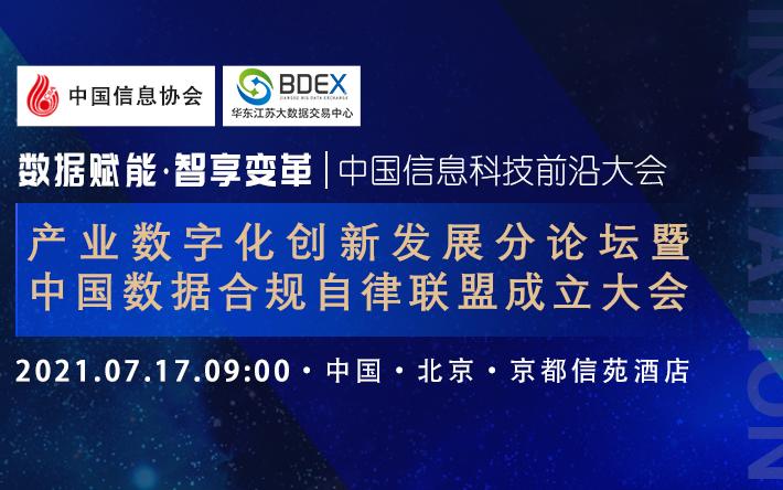 研讨 | 交流:数据赋能 · 智享变革 | 中国信息科技前沿大会