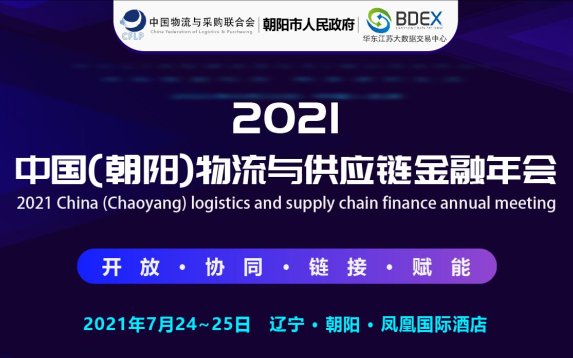 研讨 | 交流:2021中国(朝阳)物流与供应链金融年会