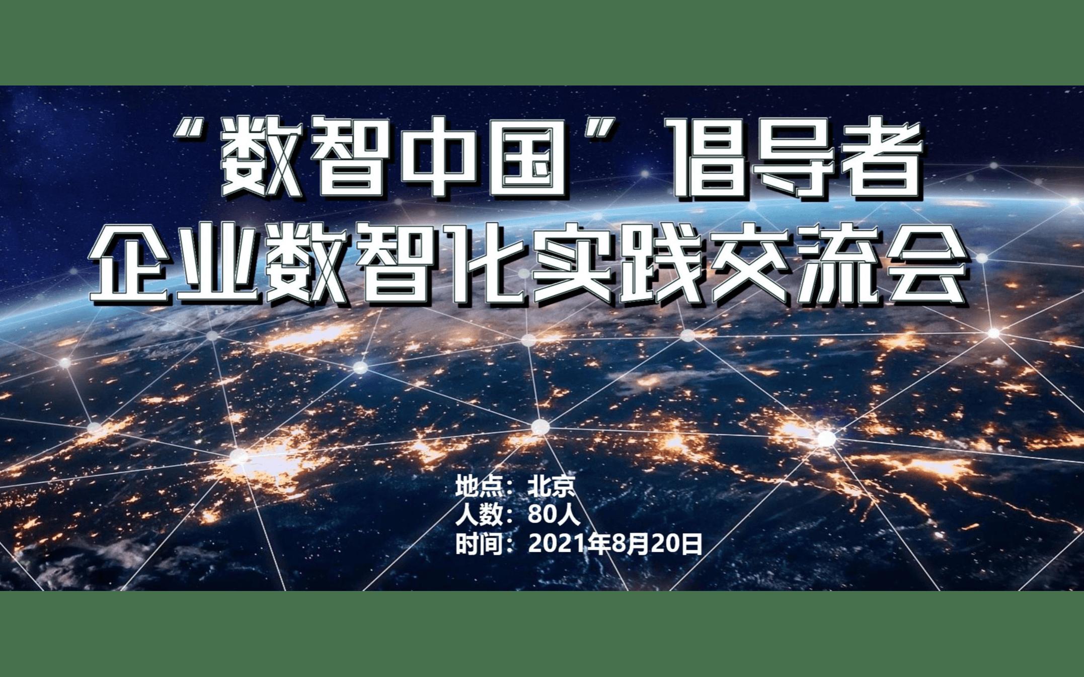 """""""数智中国""""倡导者-企业数智化交流会"""
