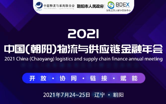 中国(朝阳)物流与供应链金融年会