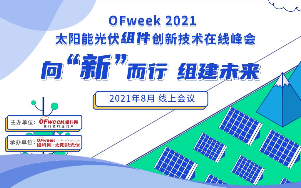 OFweek 2021太阳能光伏组件创新技术在线峰会