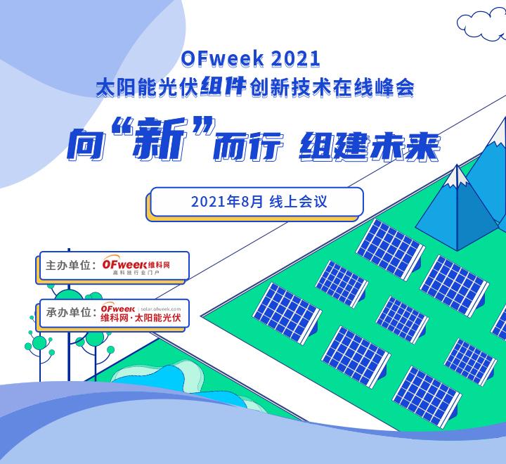 OFweek 2021太陽能光伏組件創新技術在線峰會