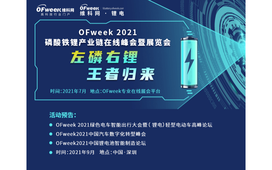 OFweek 2021磷酸铁锂产业链在线峰会暨展览会(线上)