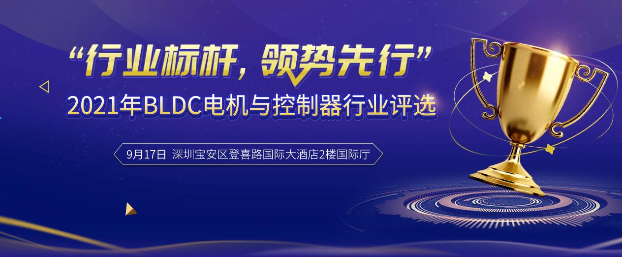 2021年BLDC电机与控制器行业评选_门票优惠_活动家官网报名