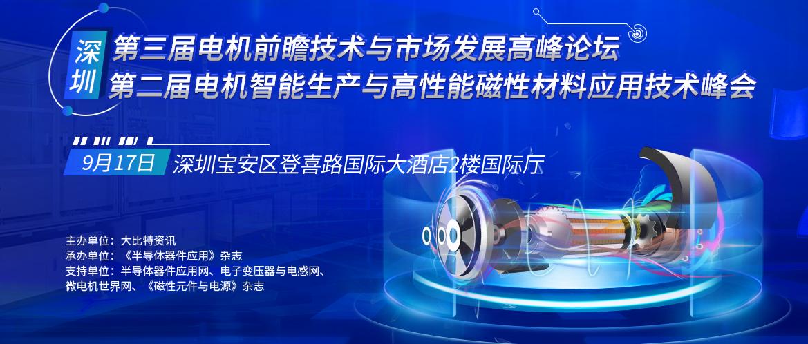 第二届电机智能生产与高性能磁性材料应用技术峰会_门票优惠_活动家官网报名