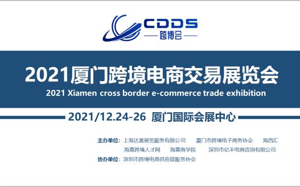 2021厦门跨境电商产业交易展览会