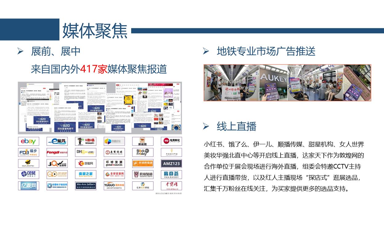 2021廈門跨境電商產業交易展覽會
