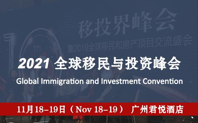 2021第15届全球移民与投资峰会