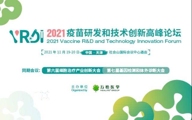 2021疫苗研发和技术创新高峰论