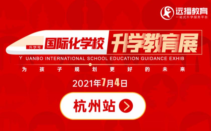 2021远播国际化化学校升学教育杭州展