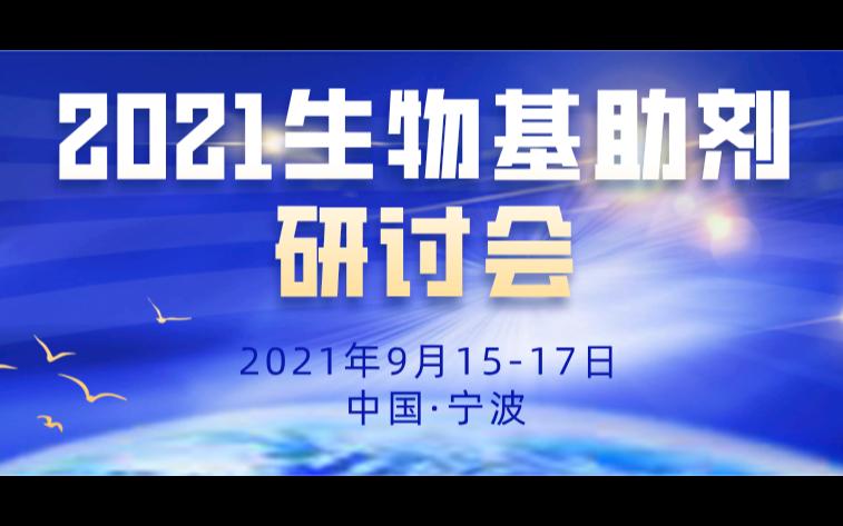 2021生物基助剂研讨会