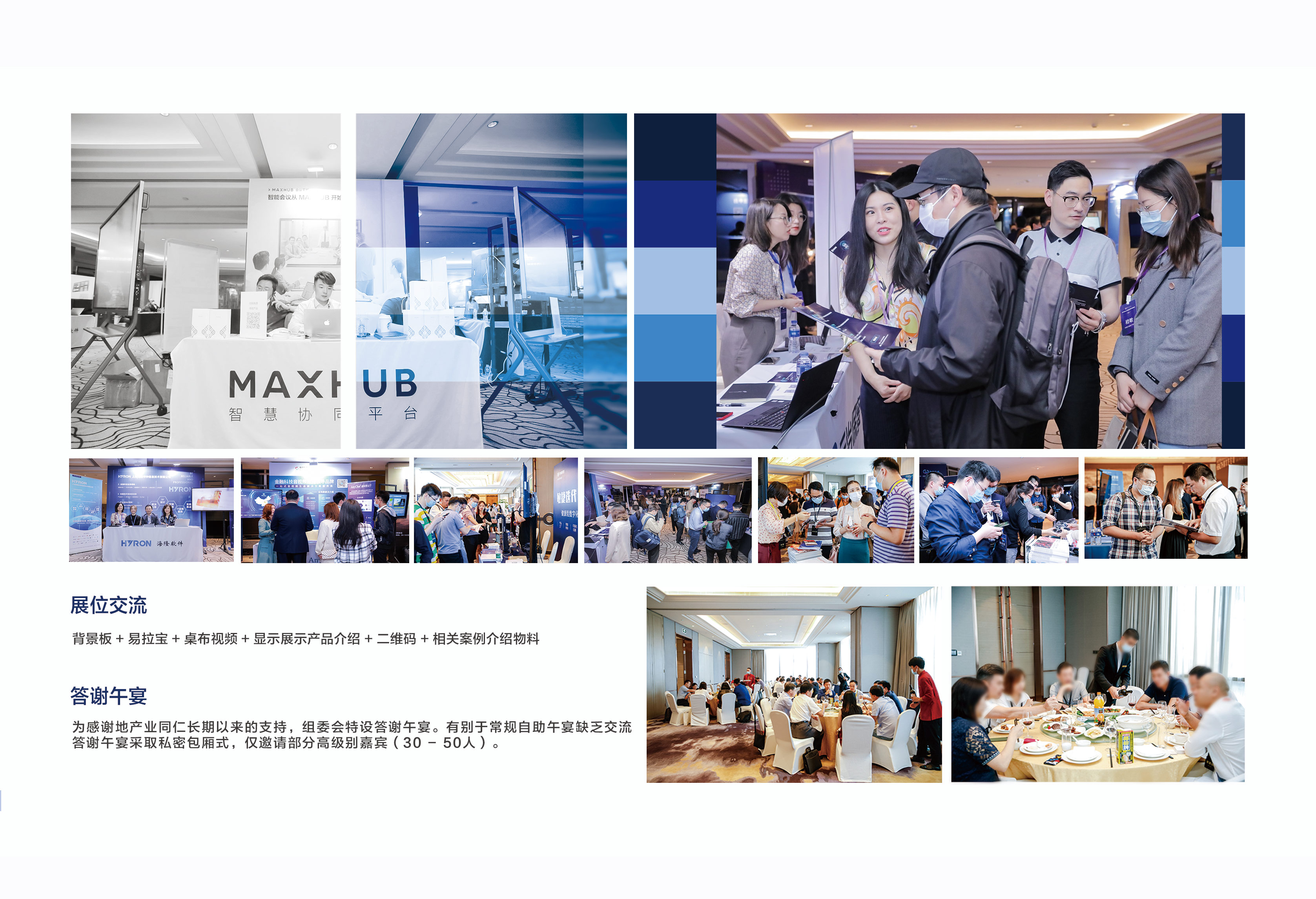 第二屆SmartProp智慧地產峰會