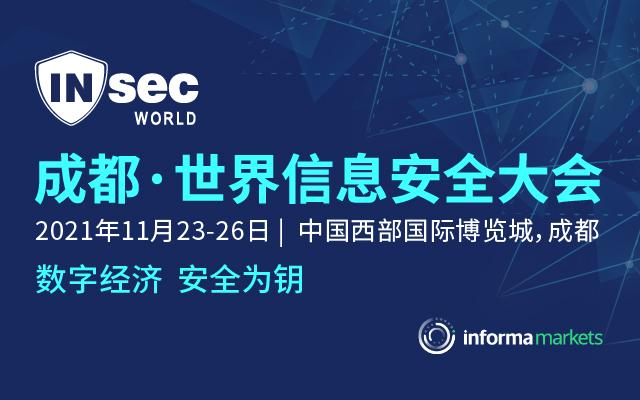 INSEC WORLD 成都·世界信息安全大会