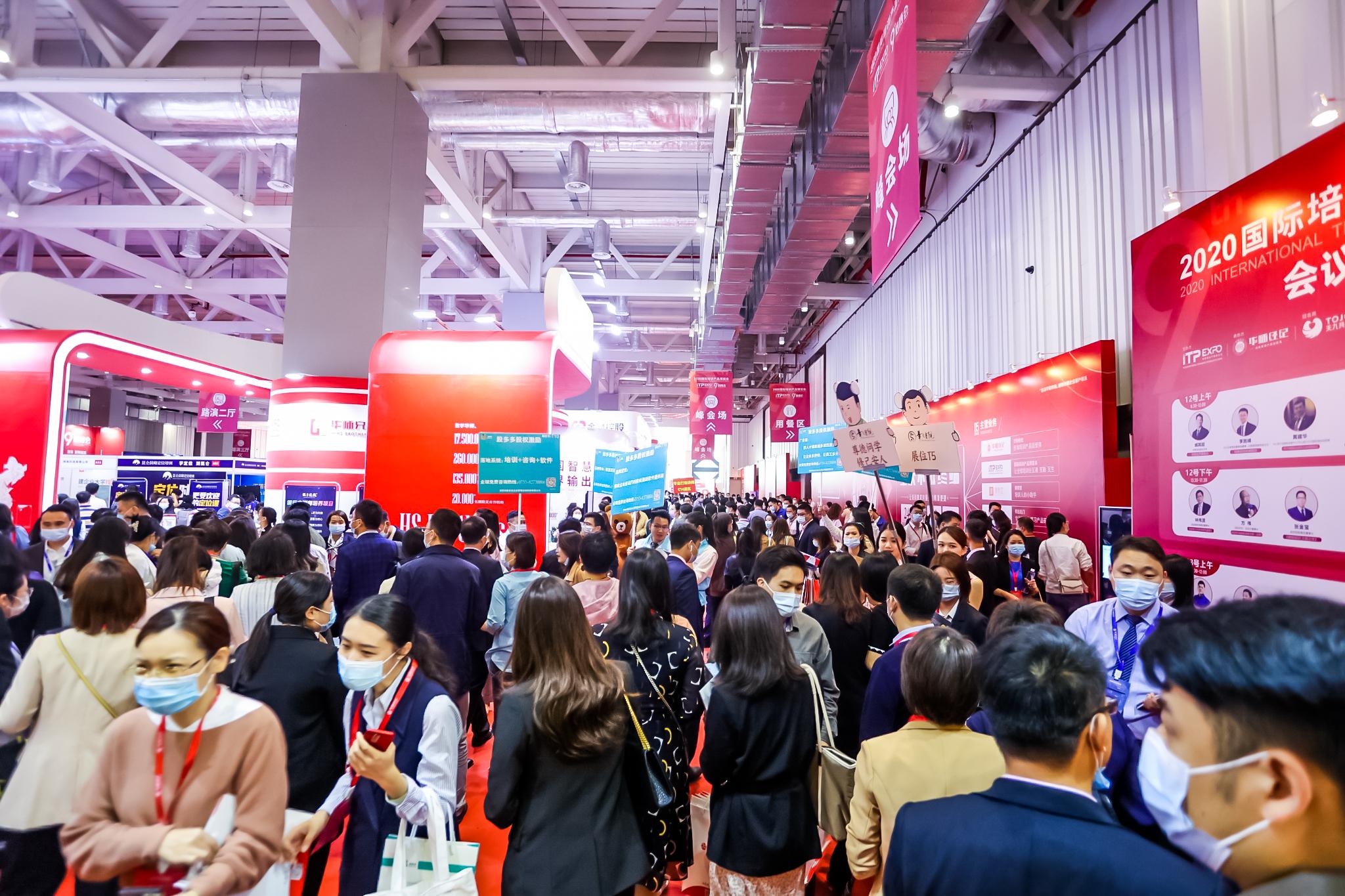 2021第十屆國際培訓產品博覽會(北京11.19-11.20)